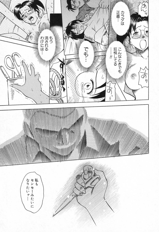 Datenshi tachi no utage 99