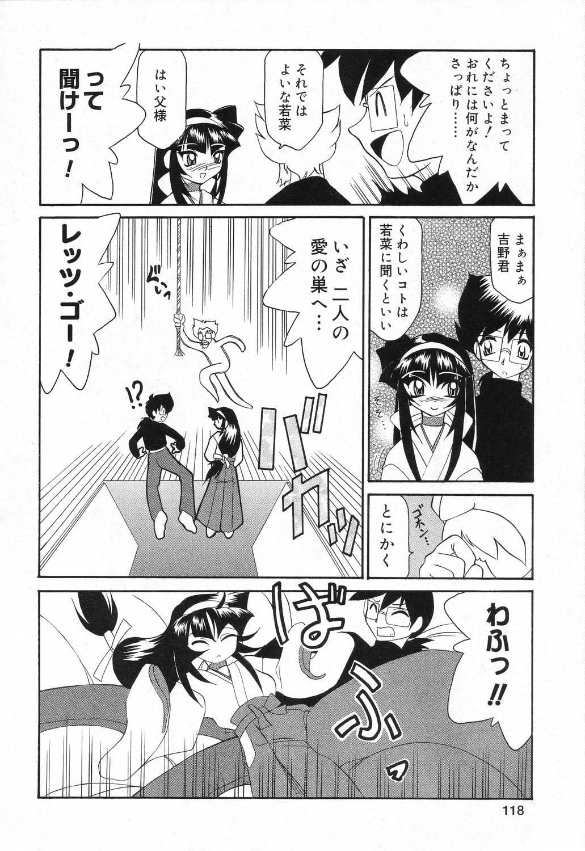 Datenshi tachi no utage 118