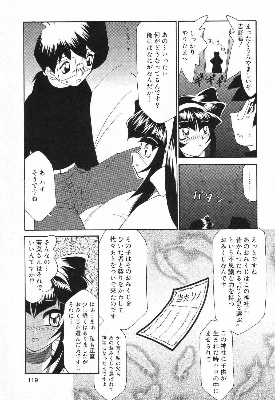Datenshi tachi no utage 119