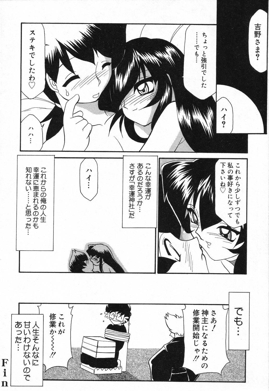 Datenshi tachi no utage 128