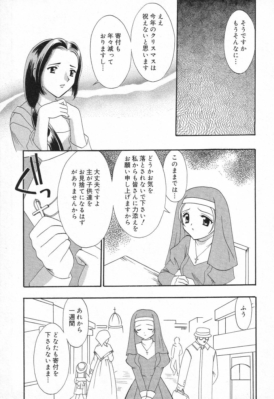 Datenshi tachi no utage 131