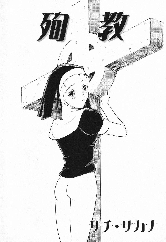 Datenshi tachi no utage 145