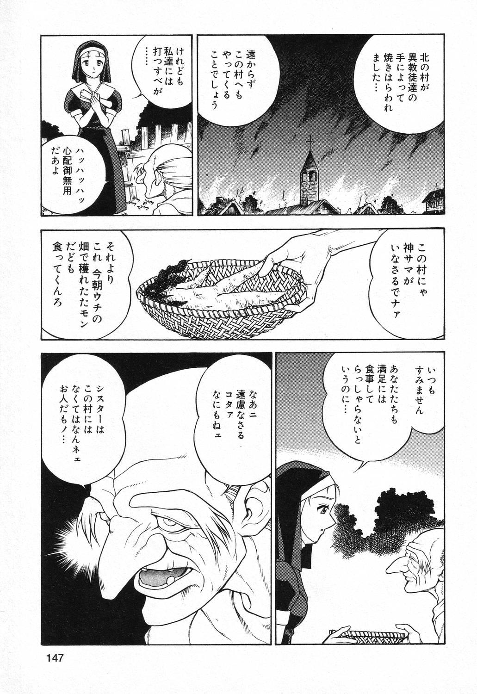 Datenshi tachi no utage 147