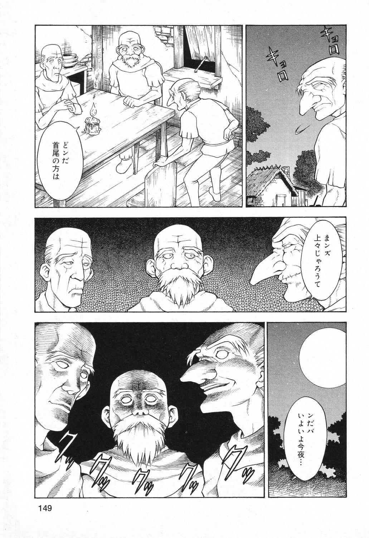 Datenshi tachi no utage 149
