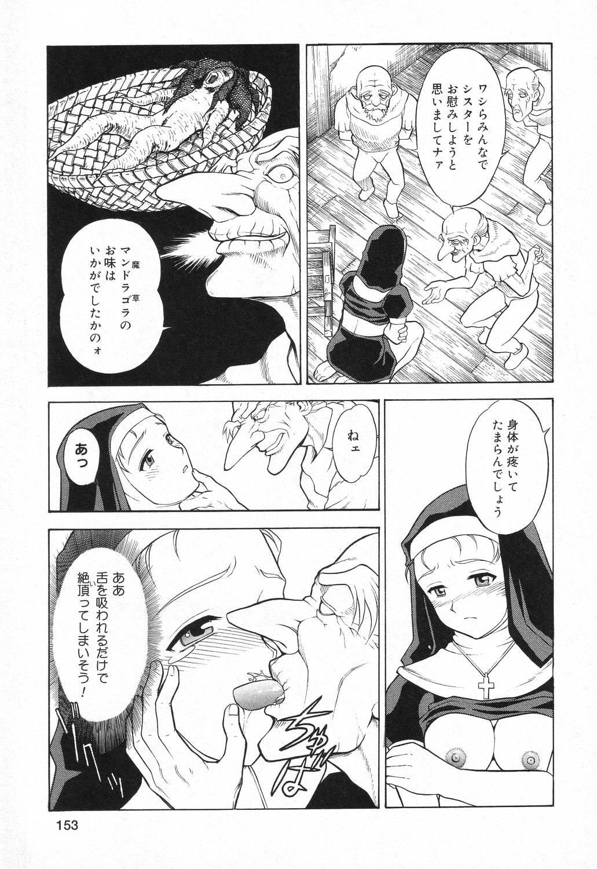 Datenshi tachi no utage 153