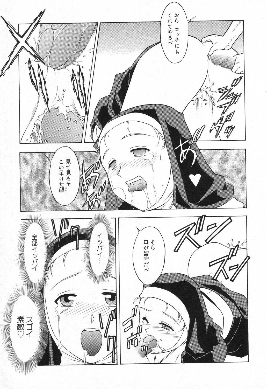 Datenshi tachi no utage 156