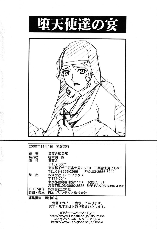 Datenshi tachi no utage 161