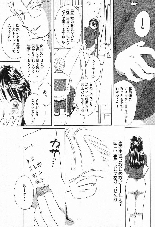 Datenshi tachi no utage 23