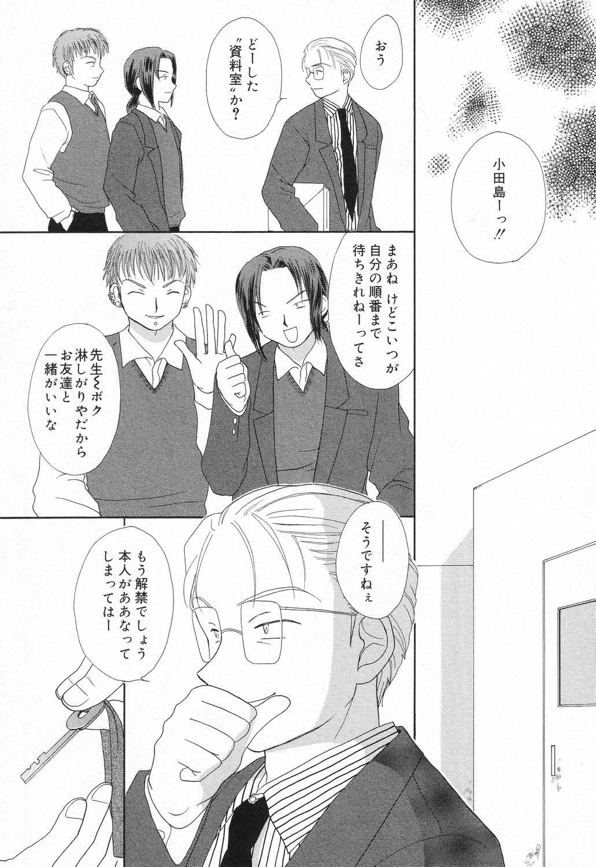 Datenshi tachi no utage 35