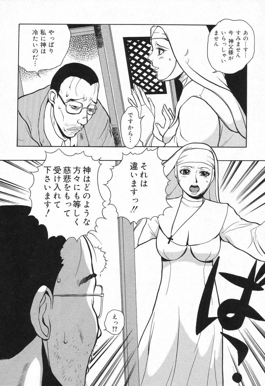 Datenshi tachi no utage 38