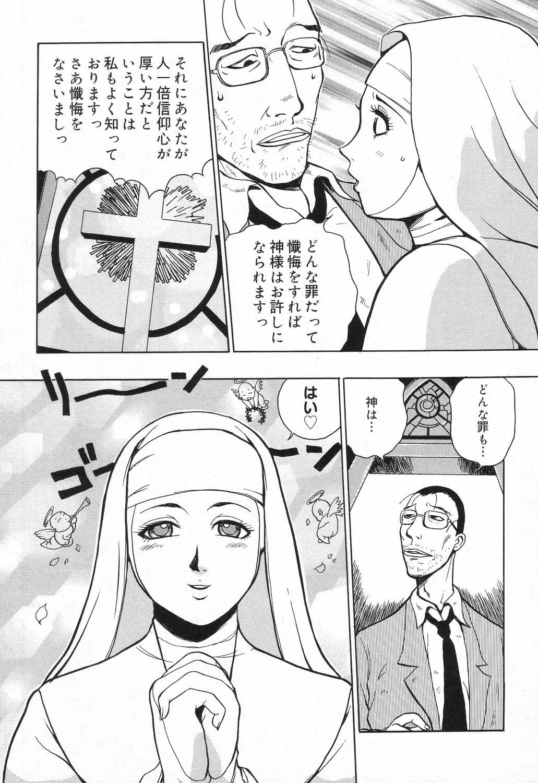 Datenshi tachi no utage 39