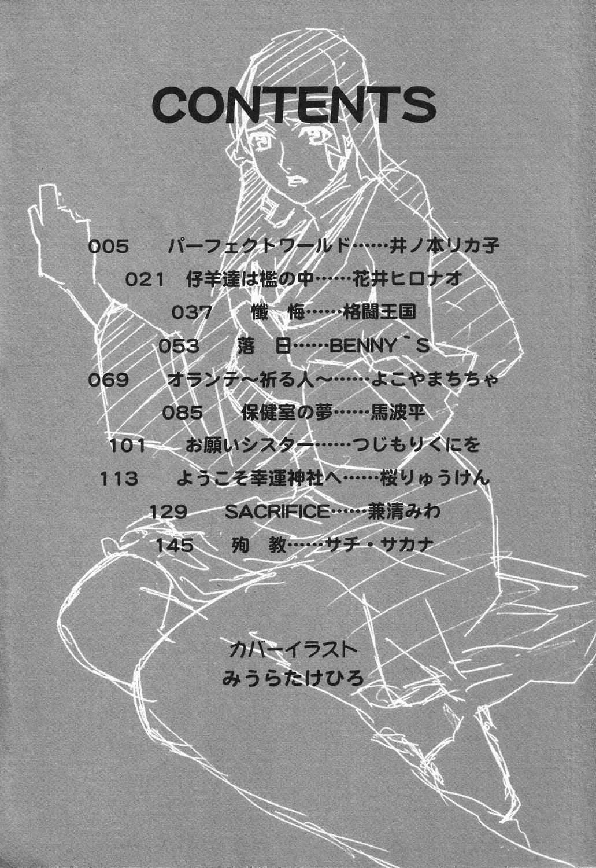 Datenshi tachi no utage 4