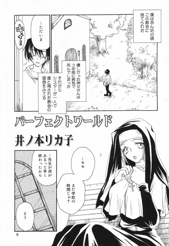 Datenshi tachi no utage 5