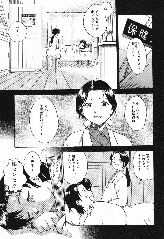 Datenshi tachi no utage 85