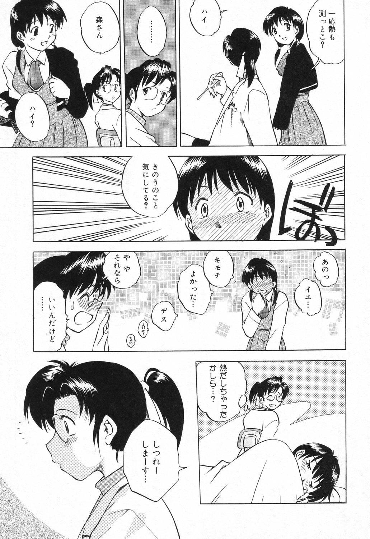 Datenshi tachi no utage 87