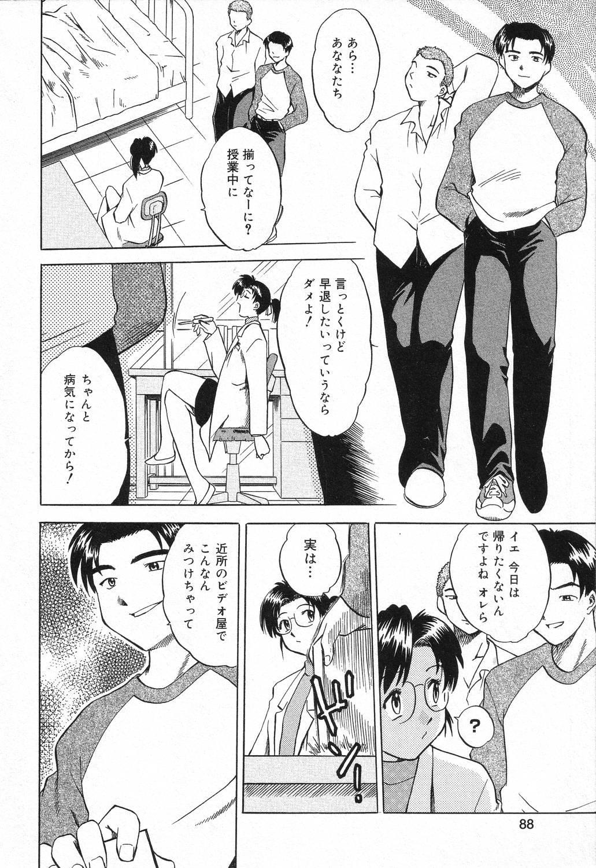 Datenshi tachi no utage 88