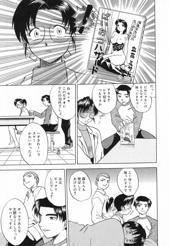 Datenshi tachi no utage 89