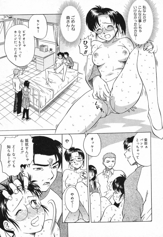 Datenshi tachi no utage 93