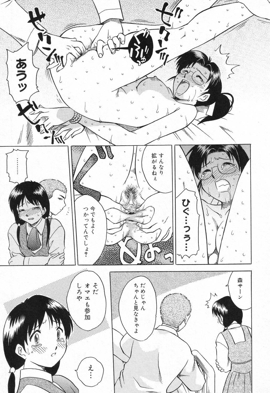 Datenshi tachi no utage 95