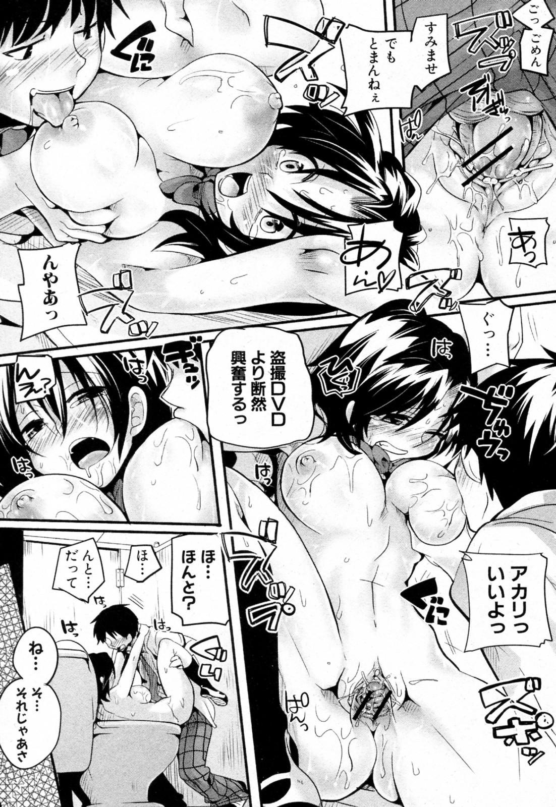 Omorashi Najimi 18