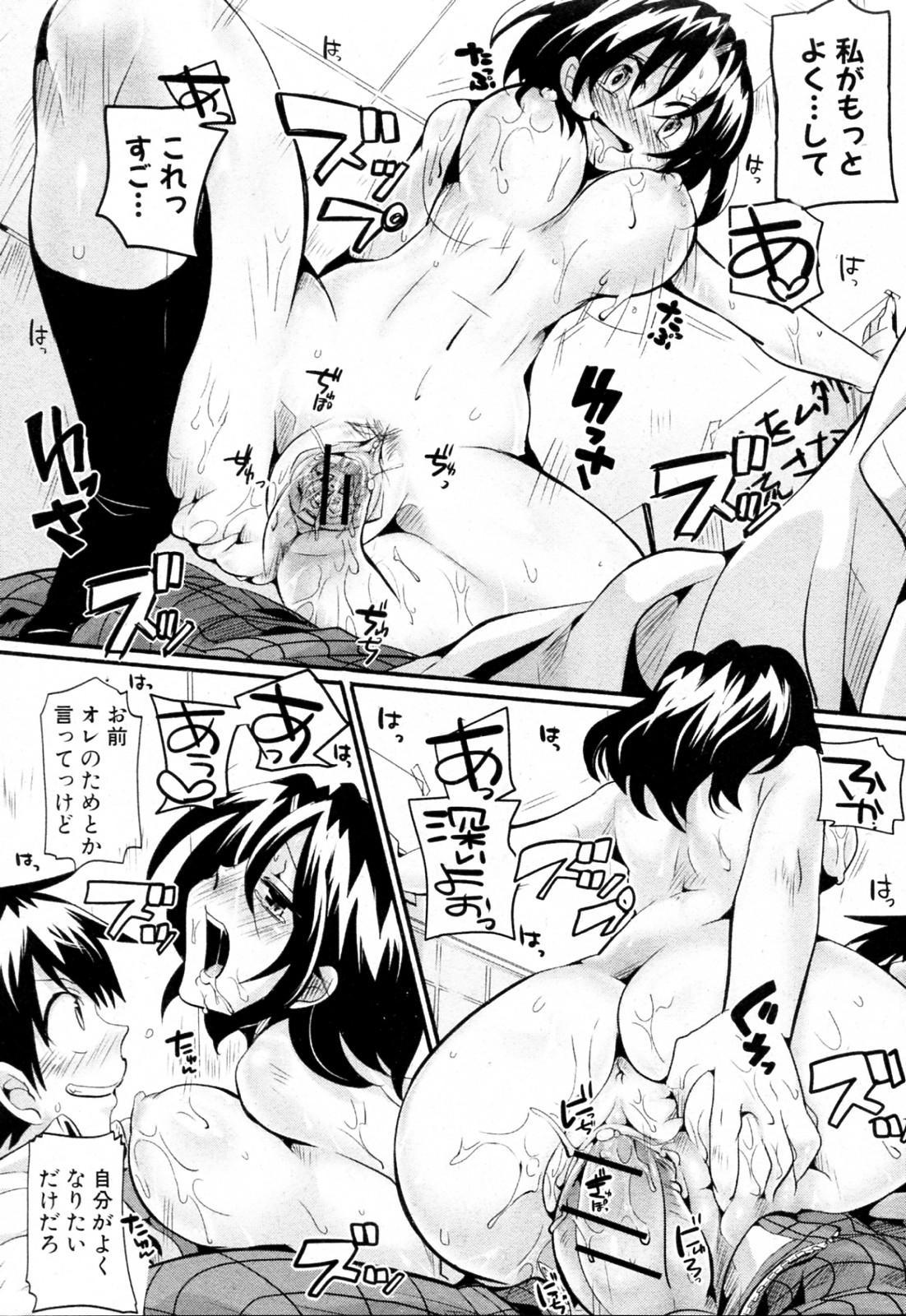 Omorashi Najimi 20