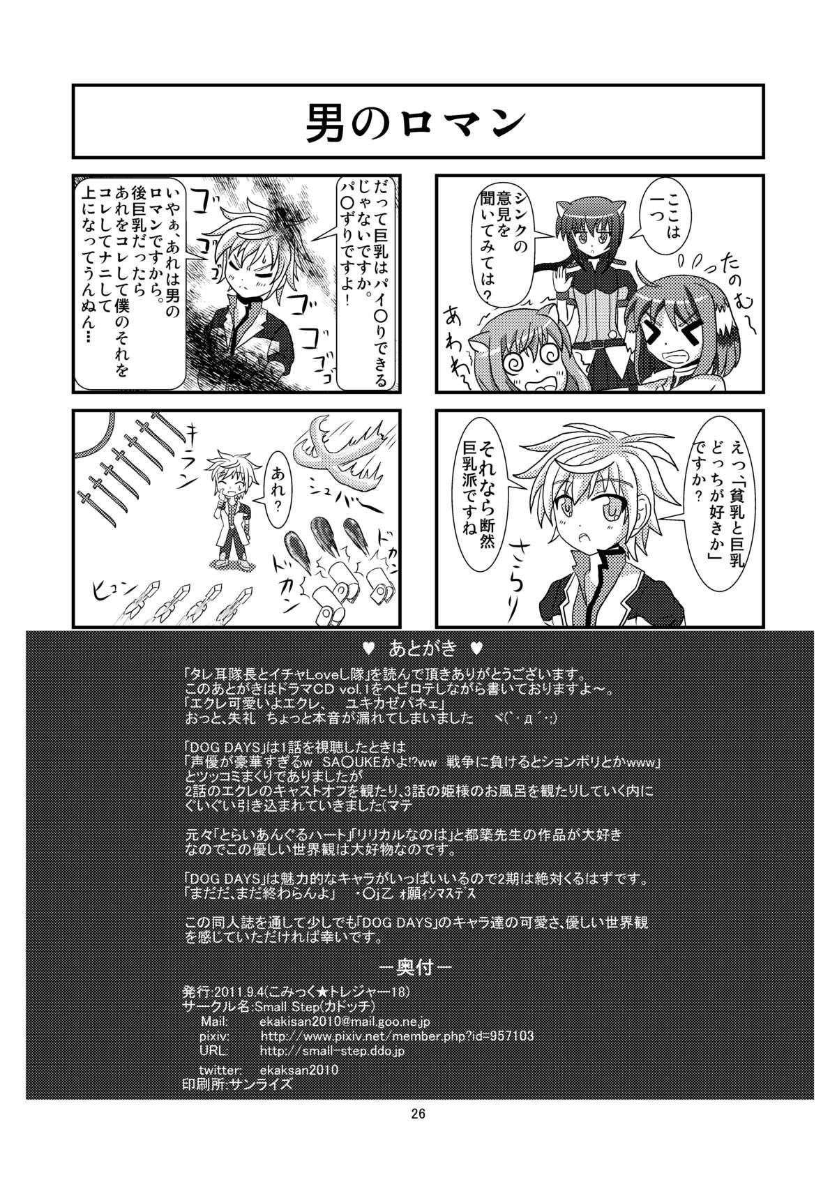 Tare Mimi Taichou to Icha Love Shi-tai 25