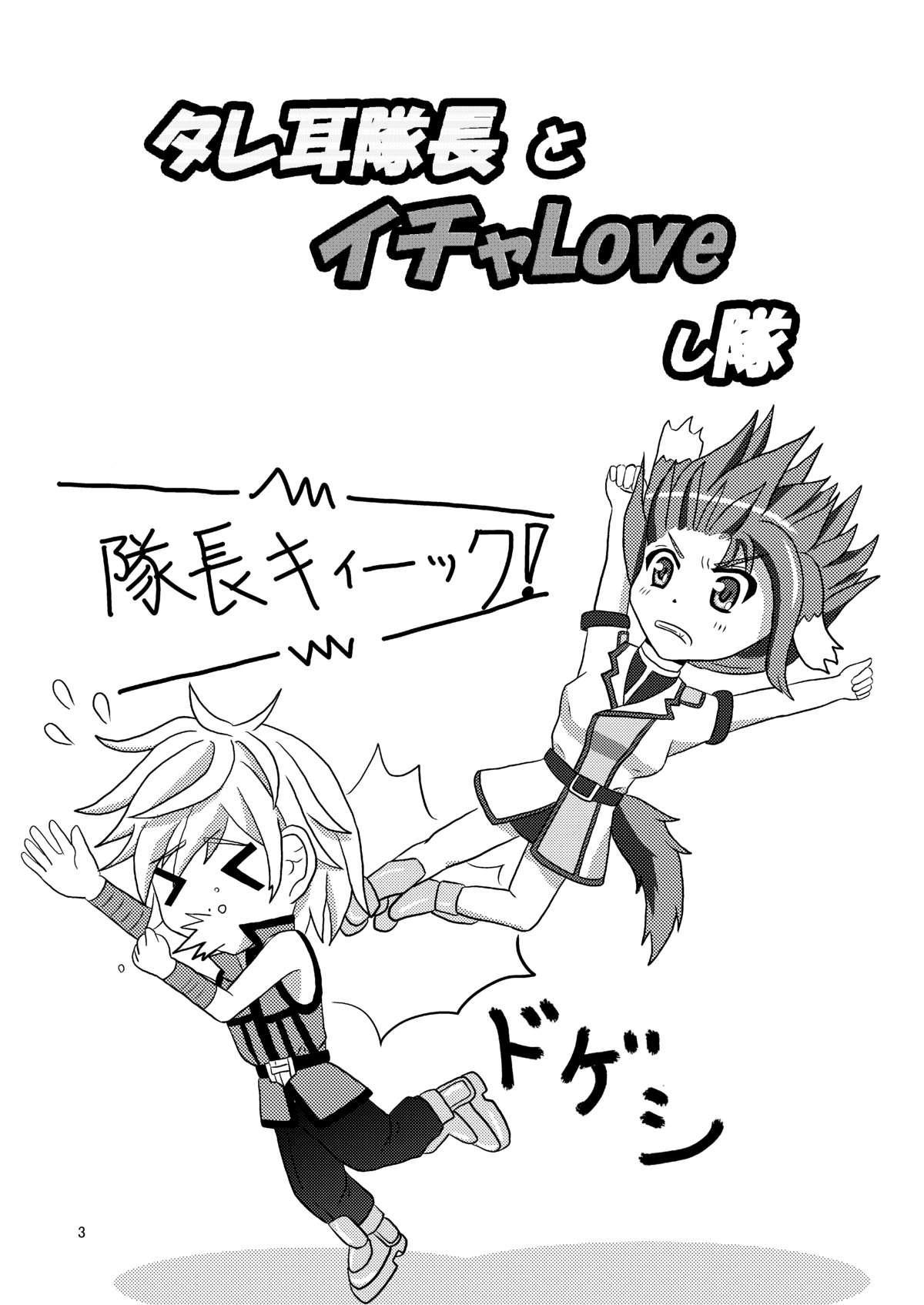 Tare Mimi Taichou to Icha Love Shi-tai 2