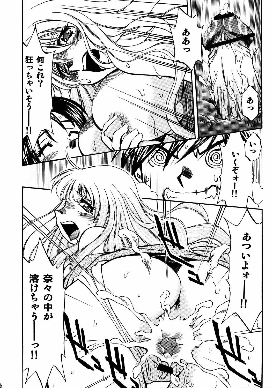 Honoka to Nana 12