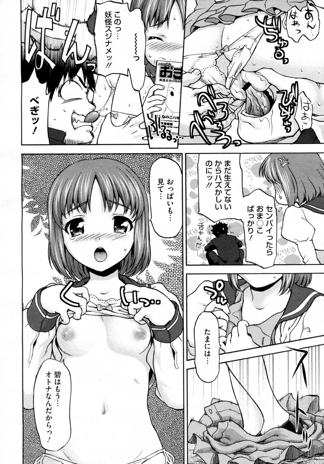 140cm to no Tsukiai Kata 5