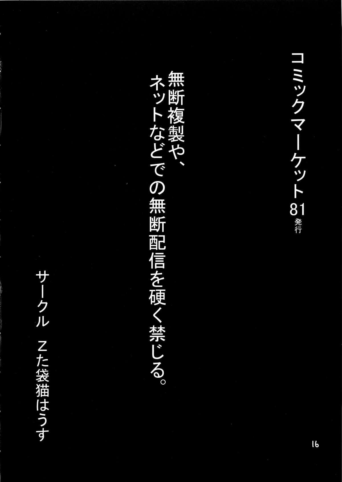 Gekidan Kotori Dyueru Doori 16