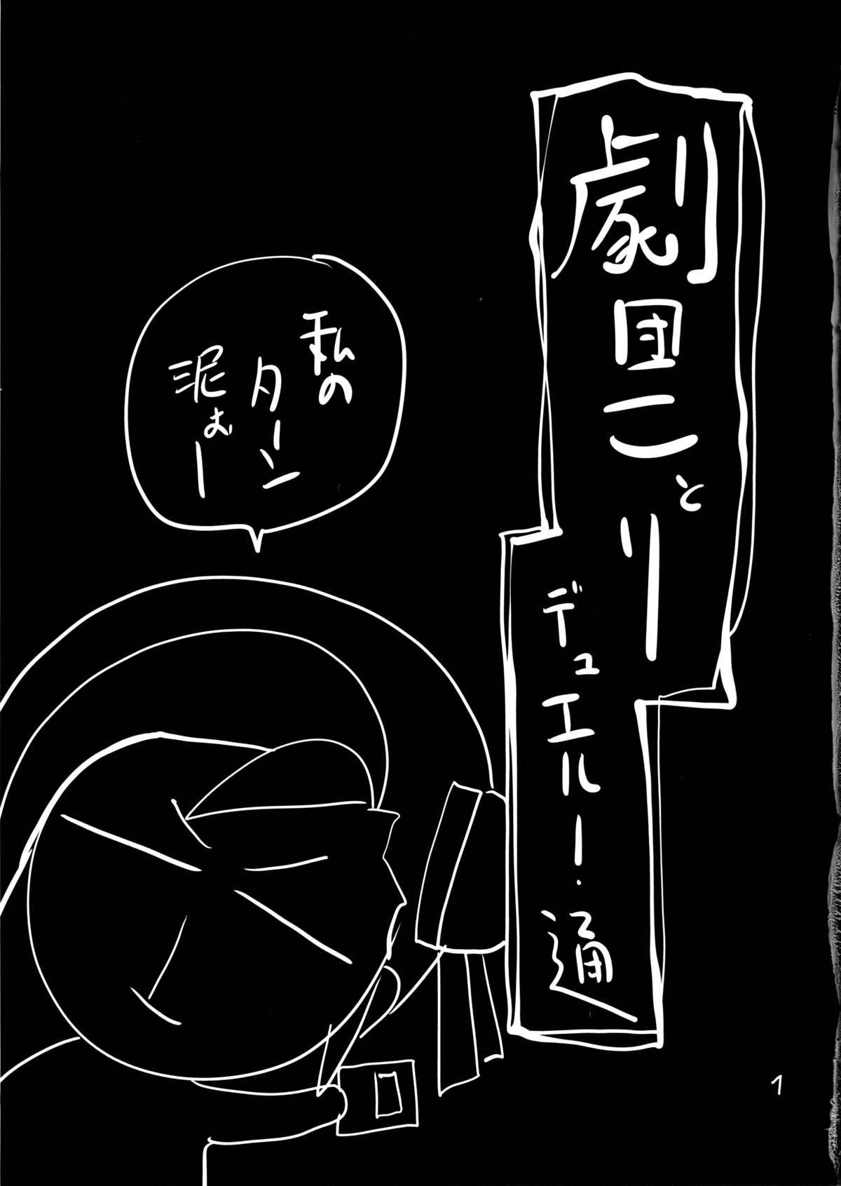 Gekidan Kotori Dyueru Doori 1