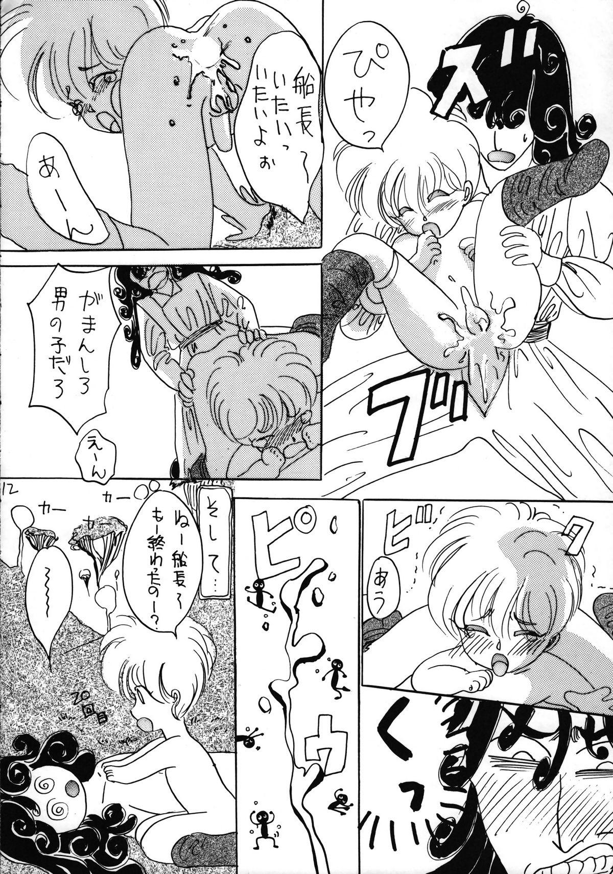 Ikenai! Otokonoko Hon Boy's H Book 2 12