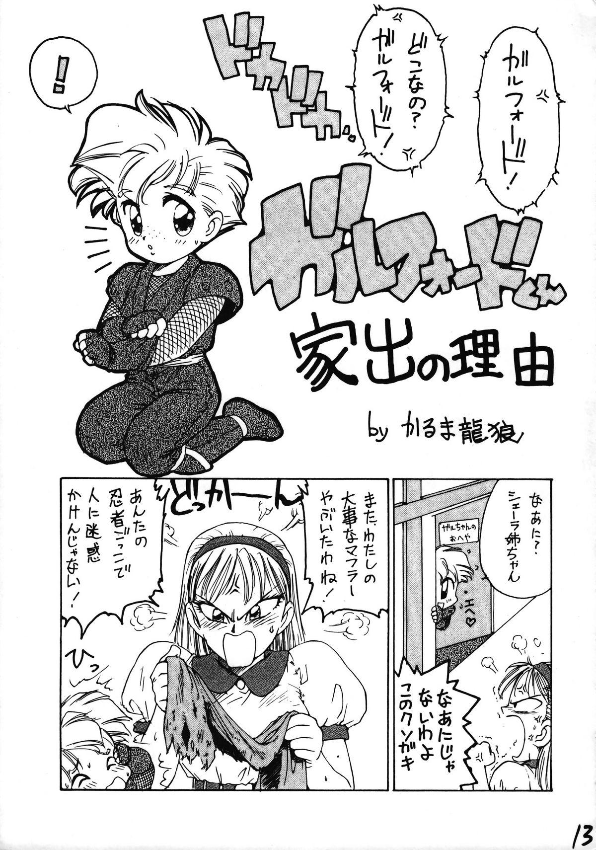Ikenai! Otokonoko Hon Boy's H Book 2 13