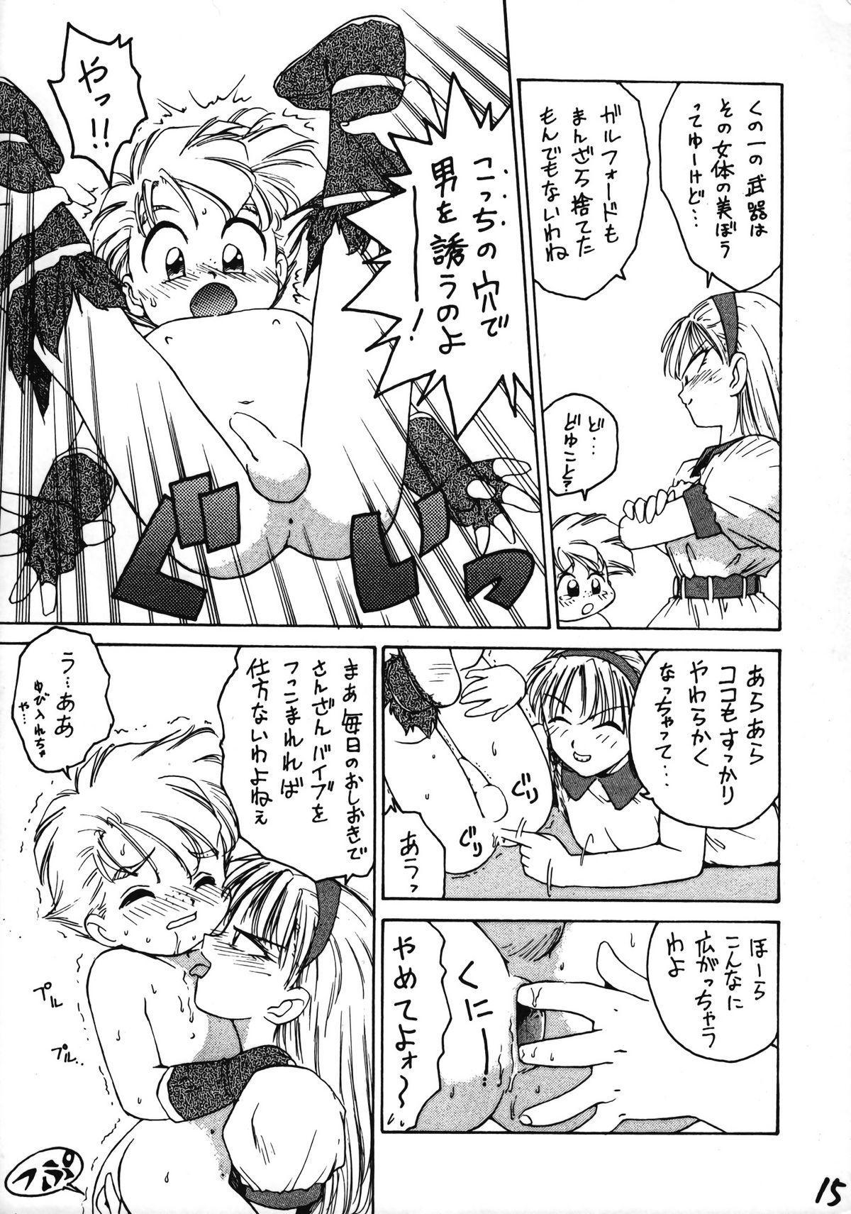 Ikenai! Otokonoko Hon Boy's H Book 2 15