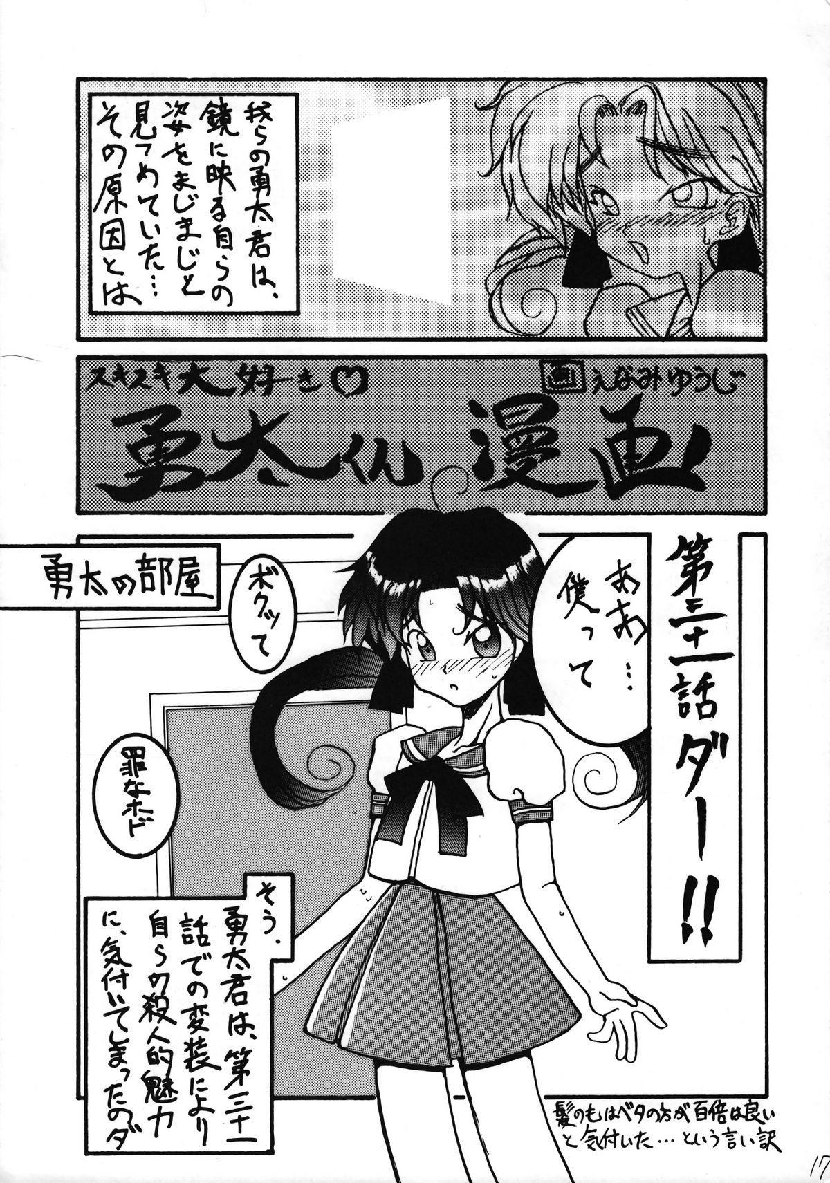 Ikenai! Otokonoko Hon Boy's H Book 2 17