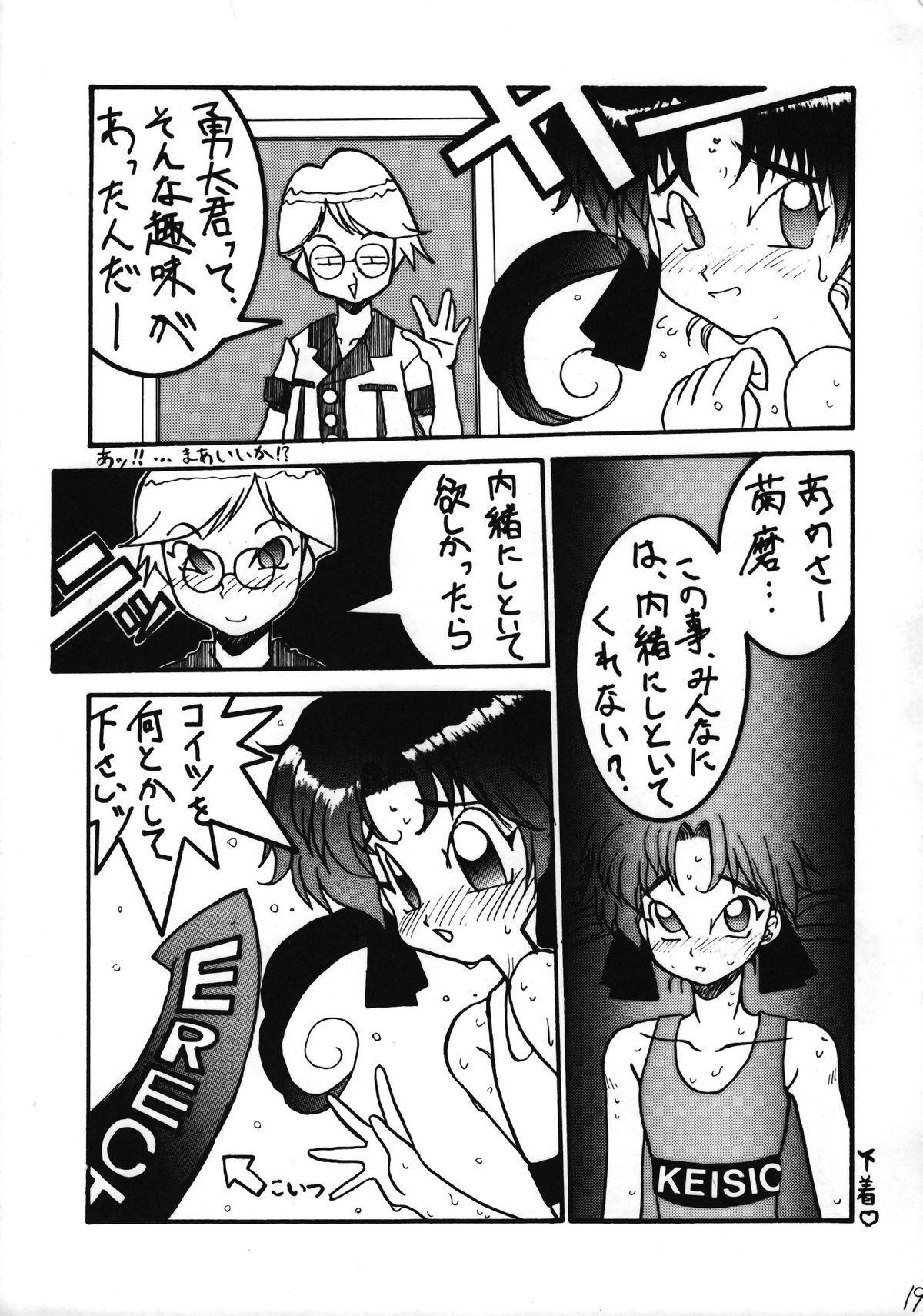 Ikenai! Otokonoko Hon Boy's H Book 2 19