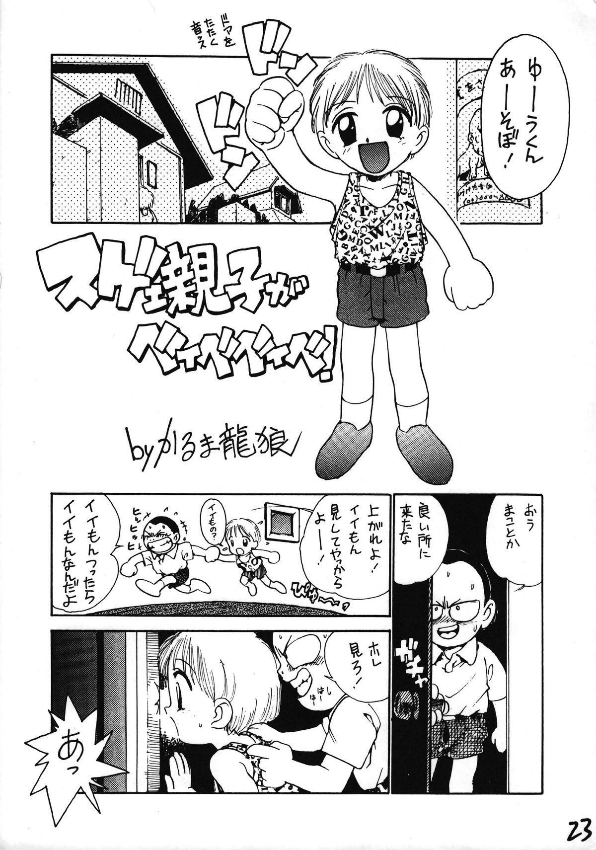 Ikenai! Otokonoko Hon Boy's H Book 2 23