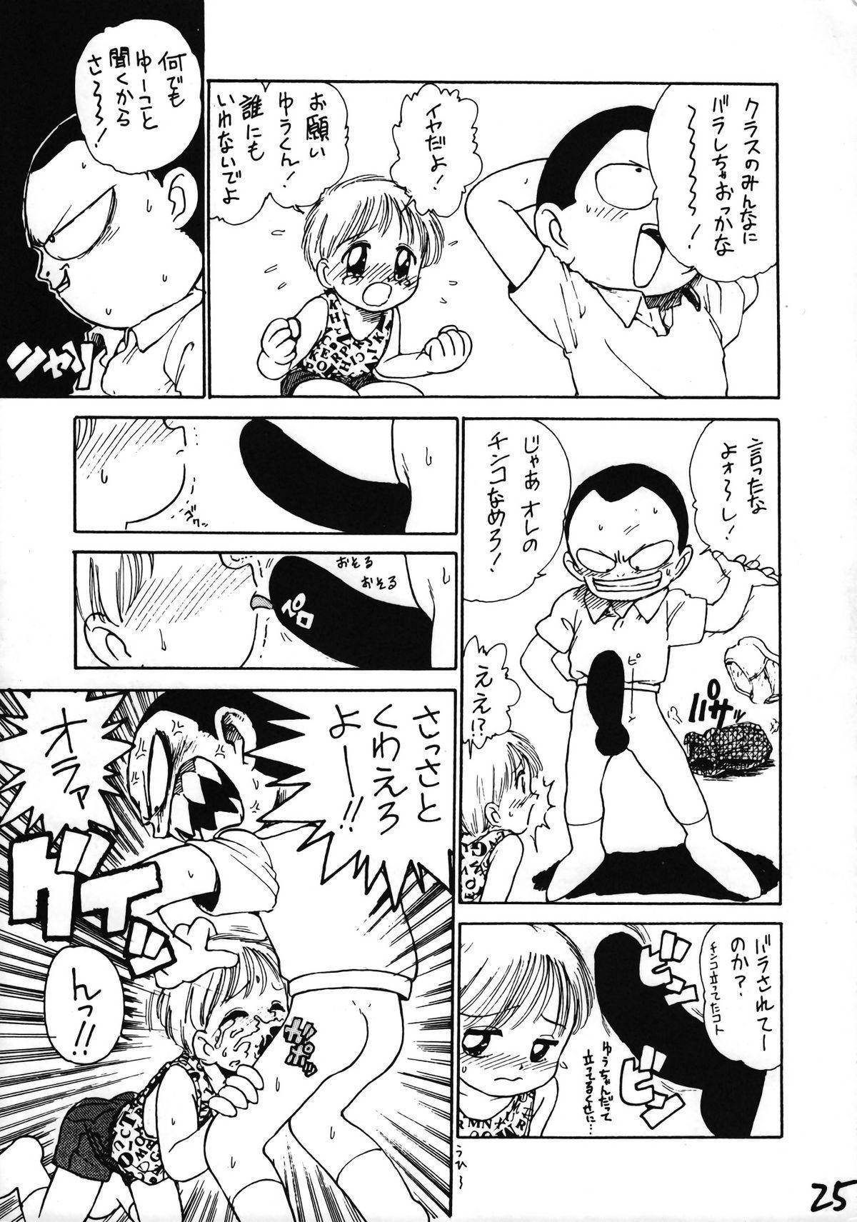 Ikenai! Otokonoko Hon Boy's H Book 2 25