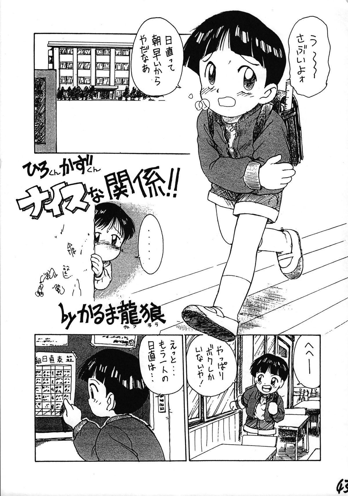 Ikenai! Otokonoko Hon Boy's H Book 2 43