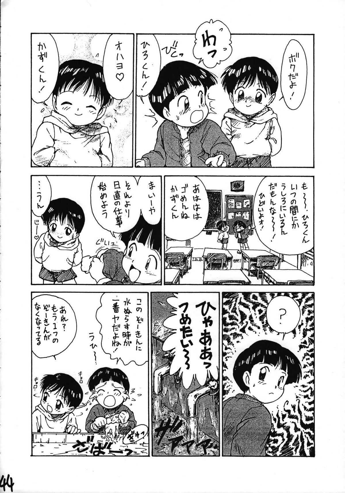 Ikenai! Otokonoko Hon Boy's H Book 2 44