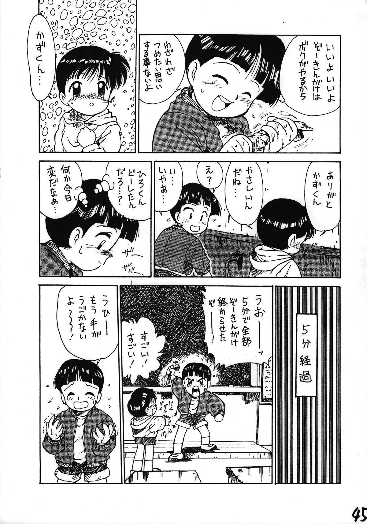Ikenai! Otokonoko Hon Boy's H Book 2 45