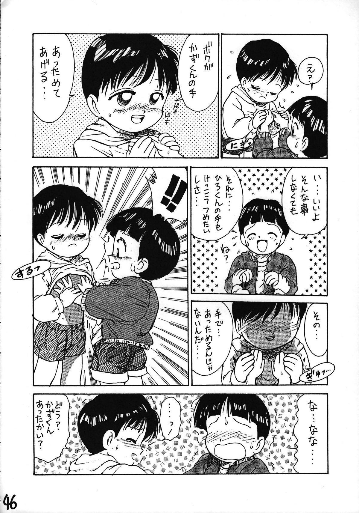 Ikenai! Otokonoko Hon Boy's H Book 2 46