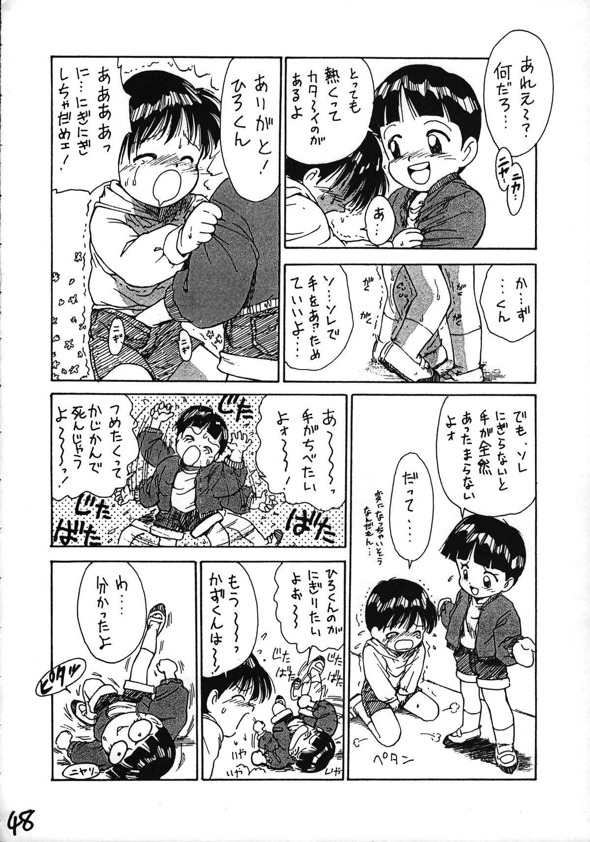 Ikenai! Otokonoko Hon Boy's H Book 2 48