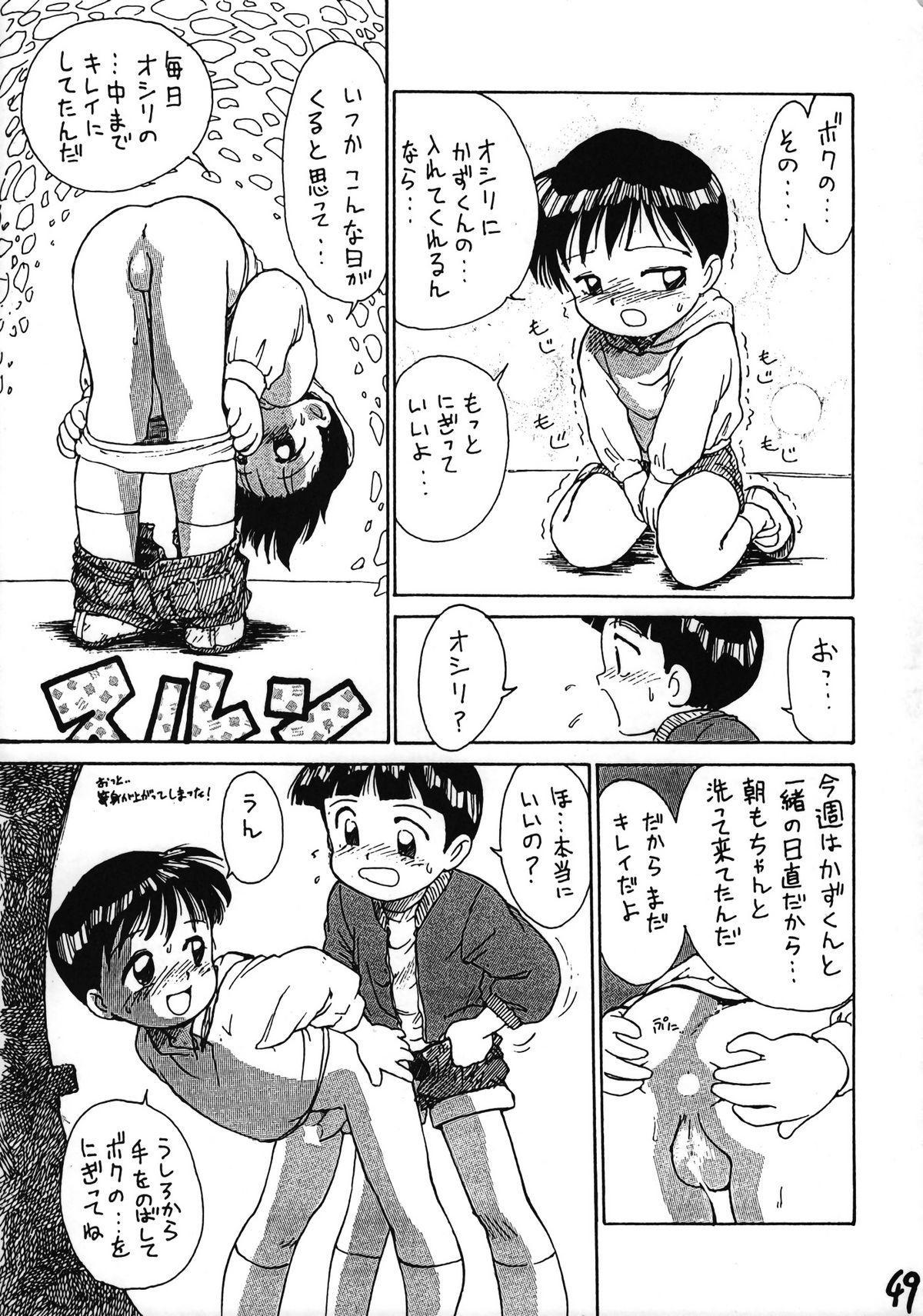 Ikenai! Otokonoko Hon Boy's H Book 2 49
