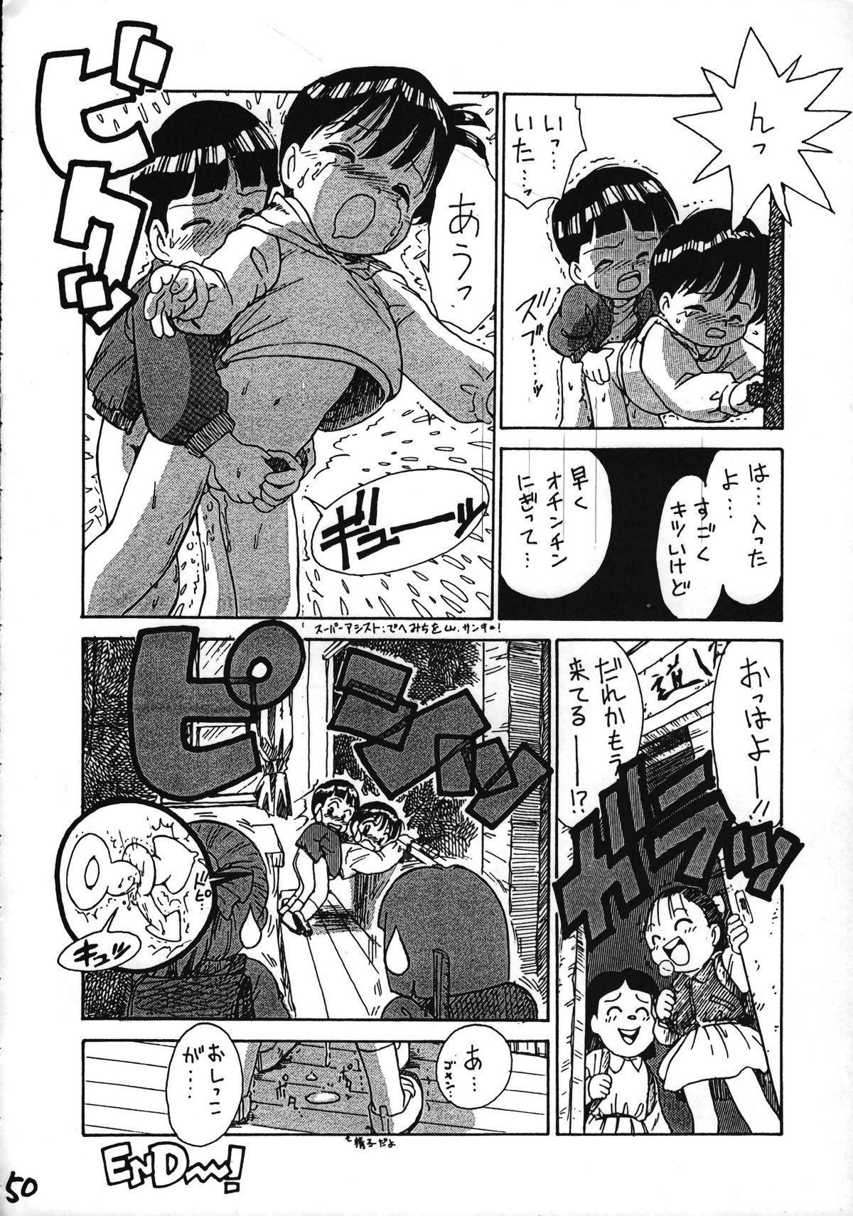 Ikenai! Otokonoko Hon Boy's H Book 2 50