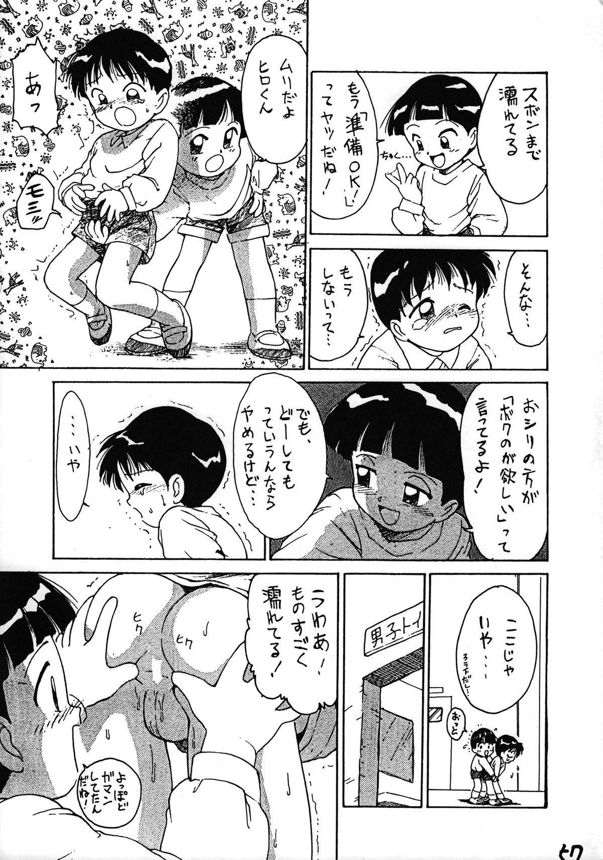 Ikenai! Otokonoko Hon Boy's H Book 2 57