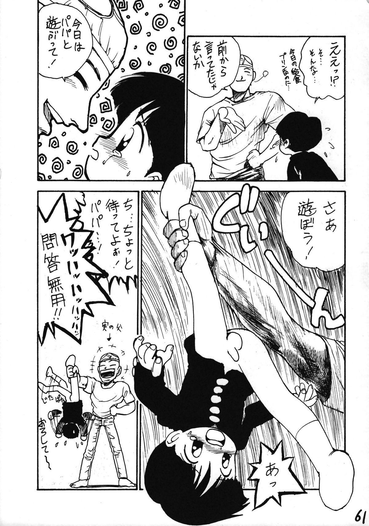 Ikenai! Otokonoko Hon Boy's H Book 2 61