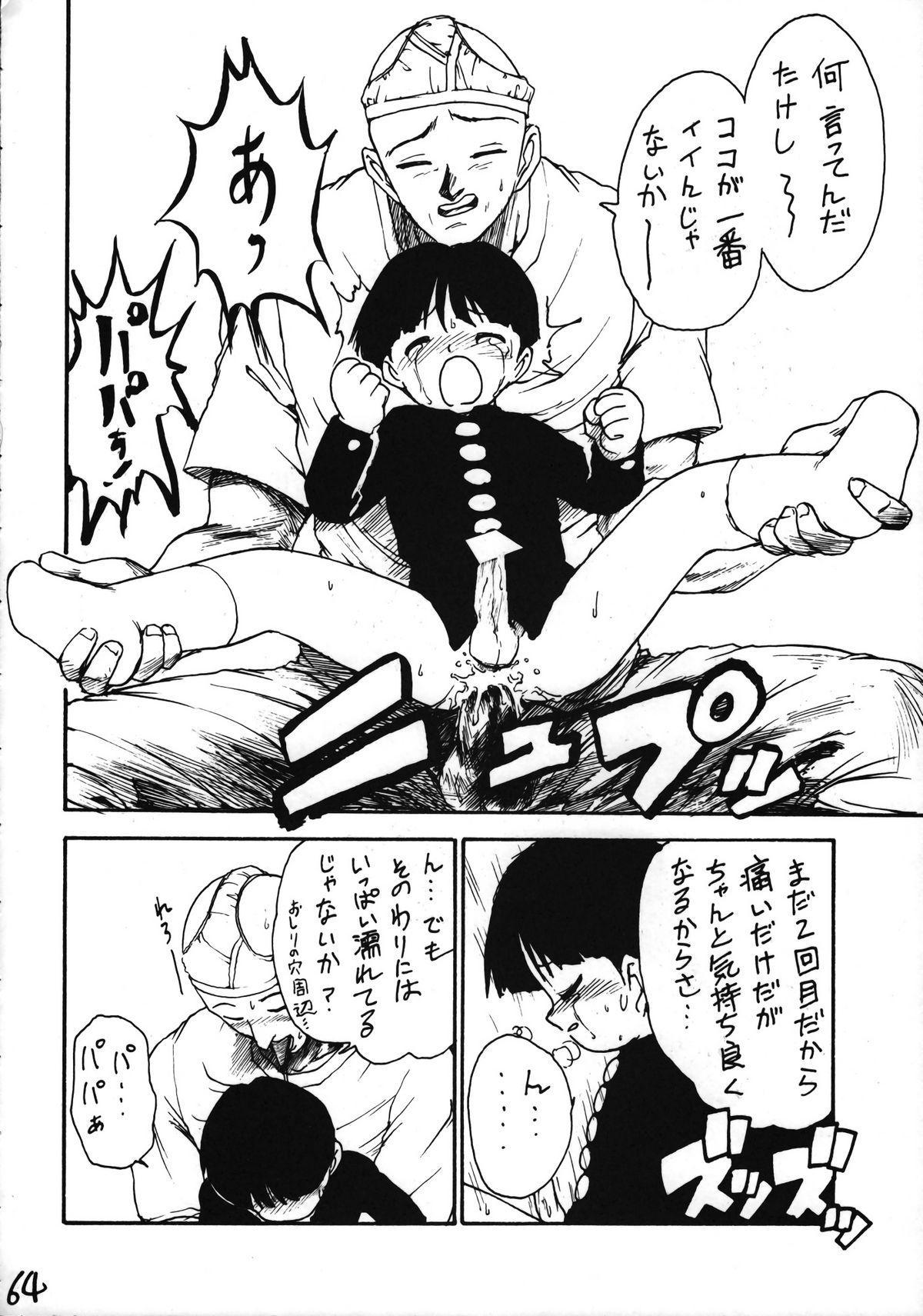 Ikenai! Otokonoko Hon Boy's H Book 2 64