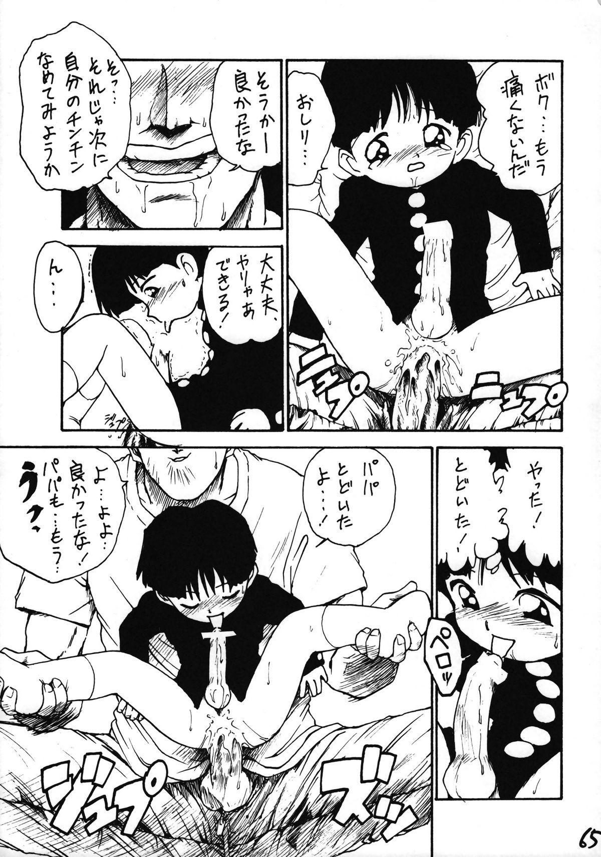Ikenai! Otokonoko Hon Boy's H Book 2 65