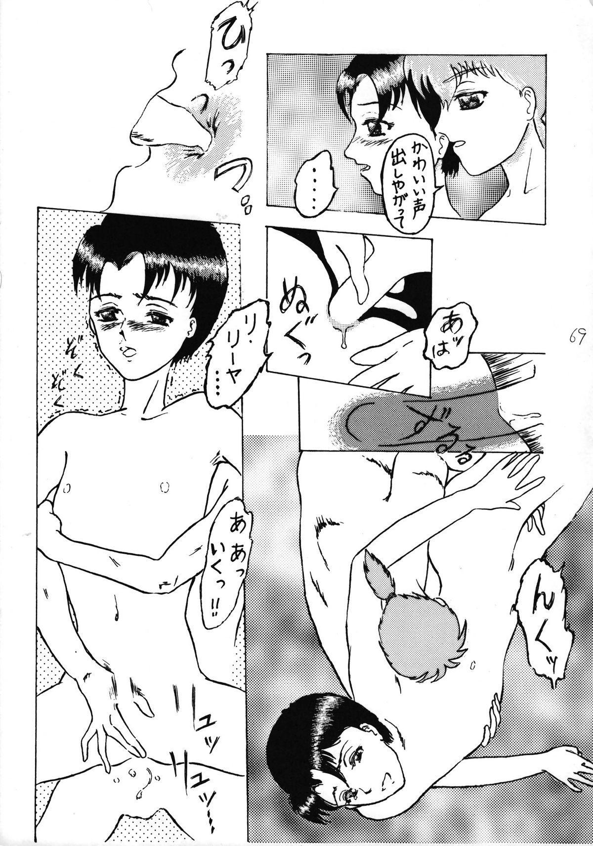 Ikenai! Otokonoko Hon Boy's H Book 2 69